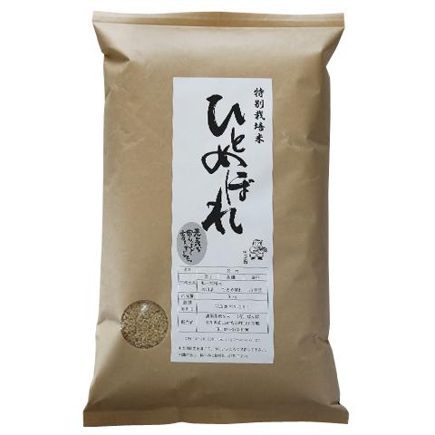 ひとめぼれ(特別栽培米_) 玄米5kg