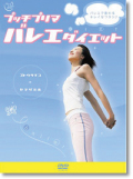 プッチプリマバレエダイエット DVD【メール便可】