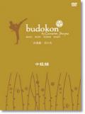 budokon -武道魂- 其の弐 中級編DVD【メール便可】
