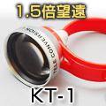 スマホ・ケータイ用望遠レンズ(KT-1)