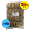 冷凍:三育バーグ(25個入)