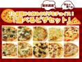選べるピザ