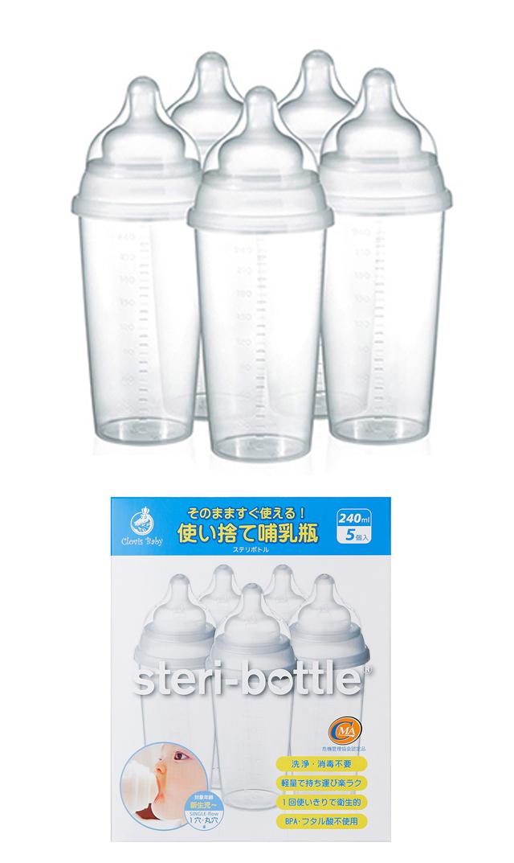 【ステリボトル】使い捨て哺乳瓶(5個入り)