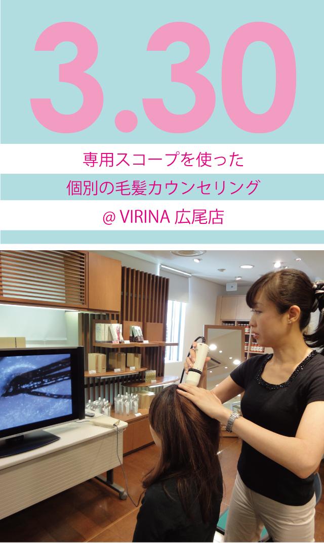 【ママセミナー@VIRINA広尾】専用スコープを使った個別の毛髪カウンセリング(田村マナ)[3月30日(木)開催]