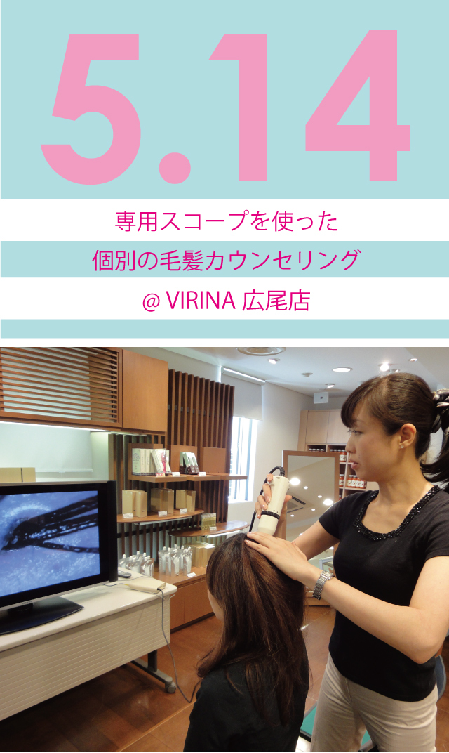 【ママセミナー@VIRINA広尾】専用スコープを使った個別の毛髪カウンセリング(田村マナ)[5月14日(日)開催]