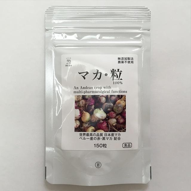 『マカ・粒 100%』 農薬不使用 無添加製法