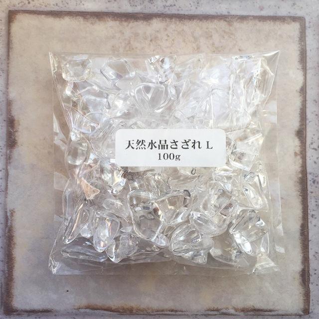 天然水晶さざれL 100g