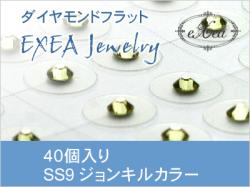 耳つぼジュエリー 痛くないフラットタイプ SS9 ジョンキル 40個入 exj4009-213 金属アレルギーフリー (メール便可)