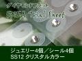 耳つぼジュエリー トライアルシート ダイヤモンドフラット ジュエリー4個&シール4個 SS12 クリスタル texjs0812-001 金属アレルギーフリー (メール便可)