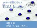 耳つぼジュエリー 痛くないフラットタイプ SS9 コバルト 8個入 exj0809-369 金属アレルギーフリー (メール便可)