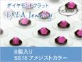耳つぼジュエリー 痛くないフラットタイプ SS16 アメジスト 8個入 exj0816-204 金属アレルギーフリー (メール便可)