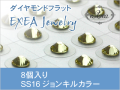 耳つぼジュエリー 痛くないフラットタイプ SS16 ジョンキル 8個入 exj0816-213 金属アレルギーフリー (メール便可)