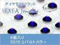 耳つぼジュエリー 痛くないフラットタイプ SS16 コバルト 8個入 exj0816-369 金属アレルギーフリー (メール便可)