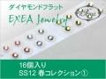 耳つぼジュエリー 痛くないフラットタイプ 春コレクション1 SS12 16個入 exj1612spr1 金属アレルギーフリー (メール便可)