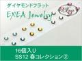 耳つぼジュエリー 痛くないフラットタイプ 春コレクション2 SS12 16個入 exj1612spr2 金属アレルギーフリー (メール便可)