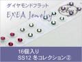 耳つぼジュエリー 痛くないフラットタイプ 冬コレクション2 SS12 16個入 exj1612wt2 金属アレルギーフリー (メール便可)