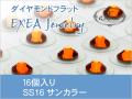 耳つぼジュエリー 痛くないフラットタイプ SS16 サン 16個入 exj1616-248 金属アレルギーフリー (メール便可)