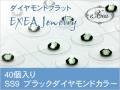 耳つぼジュエリー 痛くないフラットタイプ SS9 ブラックダイヤモンド 40個入 exj4009-215 金属アレルギーフリー (メール便可)