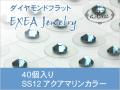 耳つぼジュエリー 痛くないフラットタイプ SS12 アクアマリン 3月誕生石 40個入 exj4012-202 金属アレルギーフリー (メール便可)