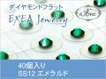 耳つぼジュエリー 痛くないフラットタイプ SS12 エメラルド 5月誕生石 40個入 exj4012-205 金属アレルギーフリー (メール便可)