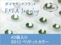 耳つぼジュエリー 痛くないフラットタイプ SS12 ペリドット 8月誕生石 40個入 exj4012-214 金属アレルギーフリー (メール便可)