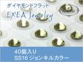 耳つぼジュエリー 痛くないフラットタイプ SS16 ジョンキル 40個入 exj4016-213 金属アレルギーフリー (メール便可)