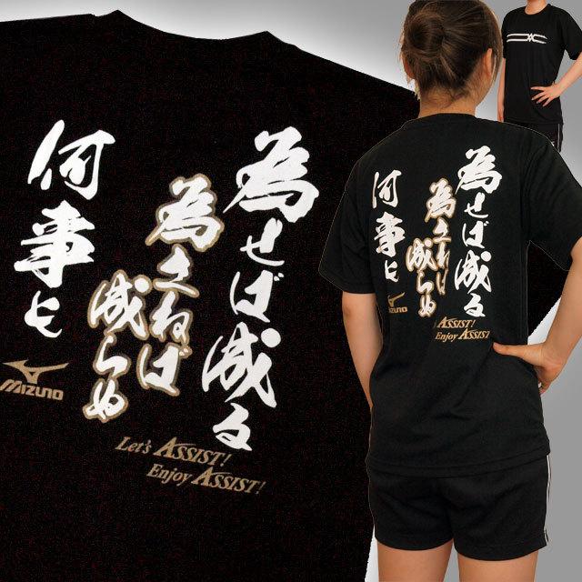 【1枚までメール便OK】VBA限定!オリジナルメッセージTシャツ 2016新作 ミズノ(mizuno)「為せば成る 為さねば成らぬ 何事も」バレーボール練習着 文字入りTシャツ [ASM1608-09] オリジナルTシャツ 男女兼用サイズ ブラック