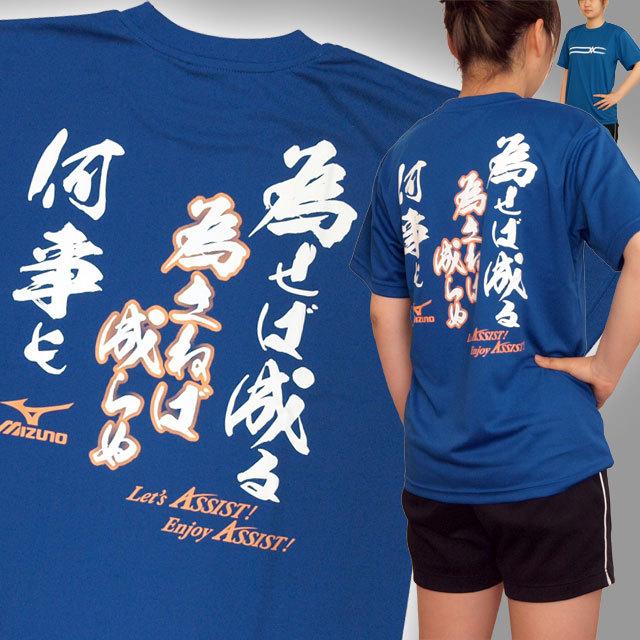 【1枚までメール便OK】VBA限定!オリジナルメッセージTシャツ 2016新作 ミズノ(mizuno)「為せば成る 為さねば成らぬ 何事も」バレーボール練習着 文字入りTシャツ [ASM1608-22] オリジナルTシャツ 男女兼用サイズ ブルー