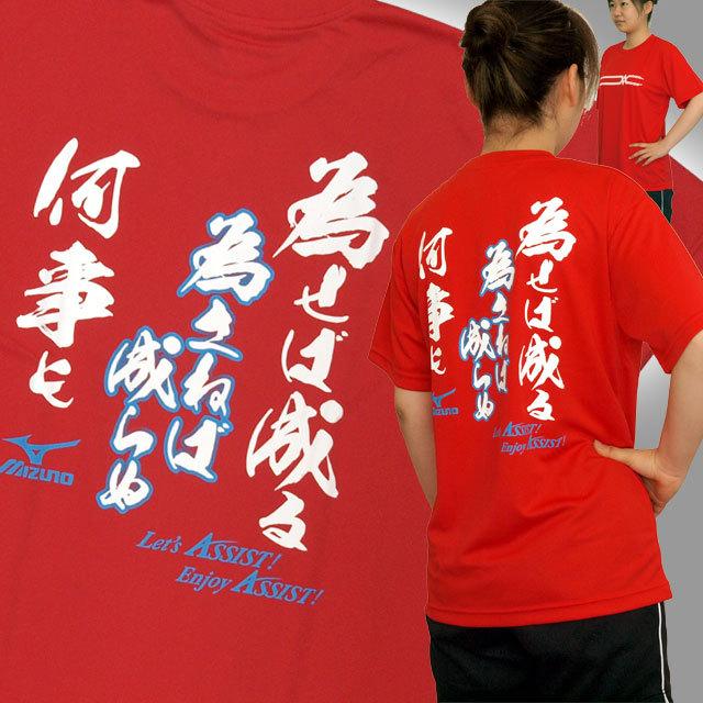 【1枚までメール便OK】VBA限定!オリジナルメッセージTシャツ 2016新作 ミズノ(mizuno)「為せば成る 為さねば成らぬ 何事も」バレーボール練習着 文字入りTシャツ [ASM1608-62] オリジナルTシャツ 男女兼用サイズ レッド