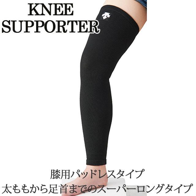 【2個までメール便OK】デサント(DESCENTE) スポーツ用 ニーサポーター [DVB8702-BLK] ブラック×ホワイト 膝用サポーター 新作 即納