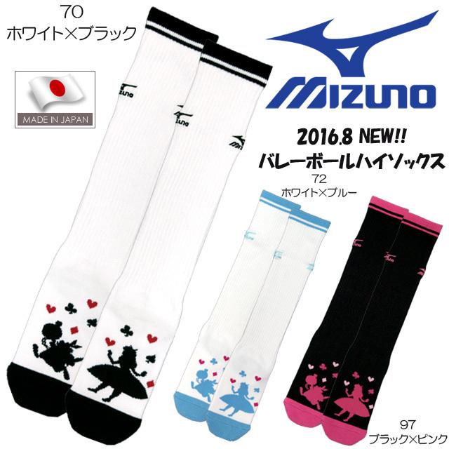 【1足までメール便OK】ミズノ(mizuno) バレーボール ソックス(ロング) [V2MX6503] ディズニー