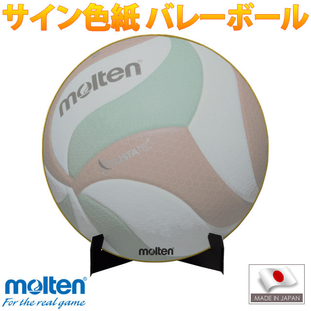 【メール便不可】モルテン(molten) バレーボール 寄せ書き用ボール型サイン色紙 [XA0110-V]
