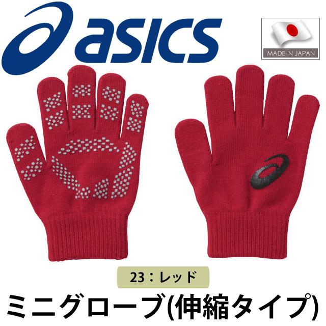 【2組までメール便OK】アシックス(asics) ミニグローブ(伸縮性) レッド [XAG092-23] すべりどめ手袋 のびのびフリーサイズ