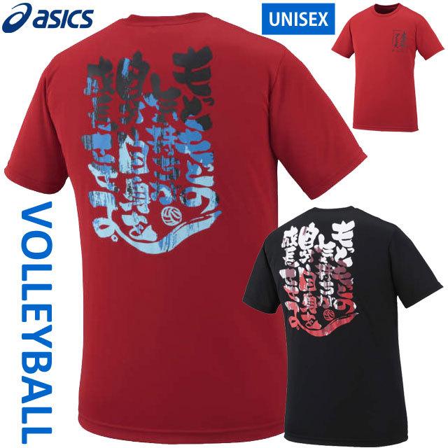 【1枚までメール便OK】本気ならアシックス!ASICS バレーボール プリントTシャツHS [XW691N-C] メッセージTシャツ「もっともっとの気持ちが自分自身を成長させる。」