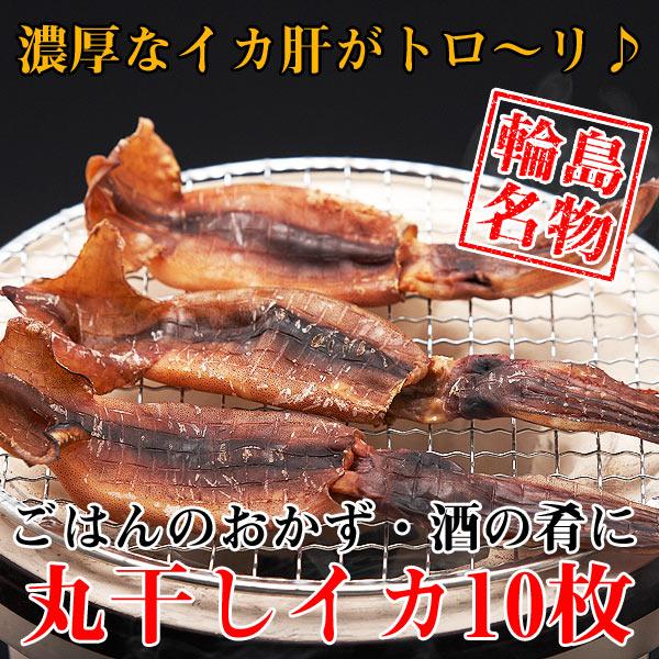 【イカ干物通販】丸干しイカ(もみいか)10杯入