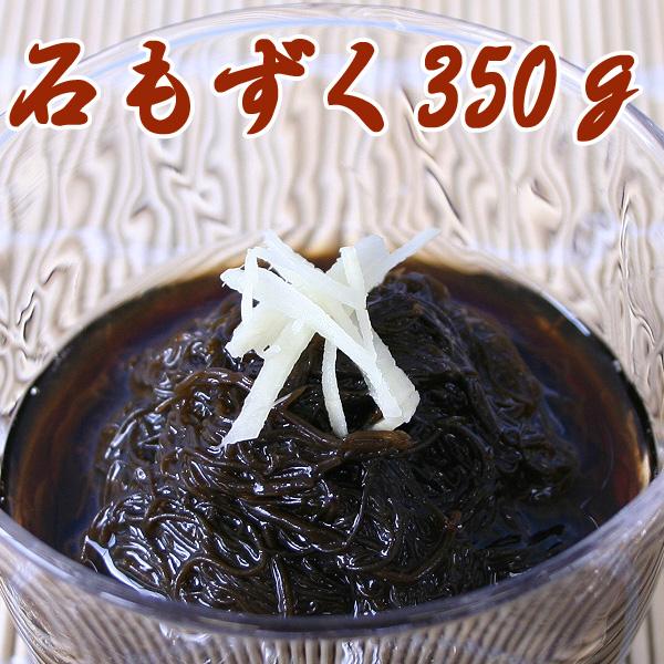 【海藻通販】石もずく350g
