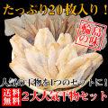【グルメギフト】2大人気干物セット