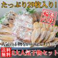 【グルメギフト】5大人気干物セット