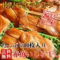 【送料無料・赤魚干物通販】赤魚いしる干し10枚入り