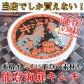 【キムチ通販】能登海鮮キムチ160g
