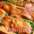 【赤魚干物通販】赤魚いしる干し