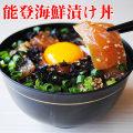 【鮮魚通販】能登海鮮漬け丼