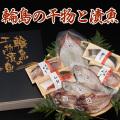 【グルメギフト】 西京味噌漬と輪島の一夜干しとの贅沢な融合「輪島の干物と漬魚」