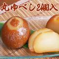 【柚餅子】丸ゆべし2個入