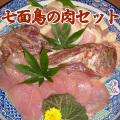 七面鳥の肉セット