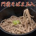 【そば通販】門前そば1玉(120g) ×2