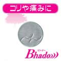 Bhado)))ツボピタッ