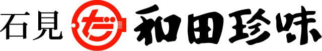 石見 和田珍味 ロゴ