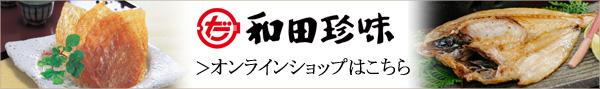 和田珍味オンラインショップはこちら
