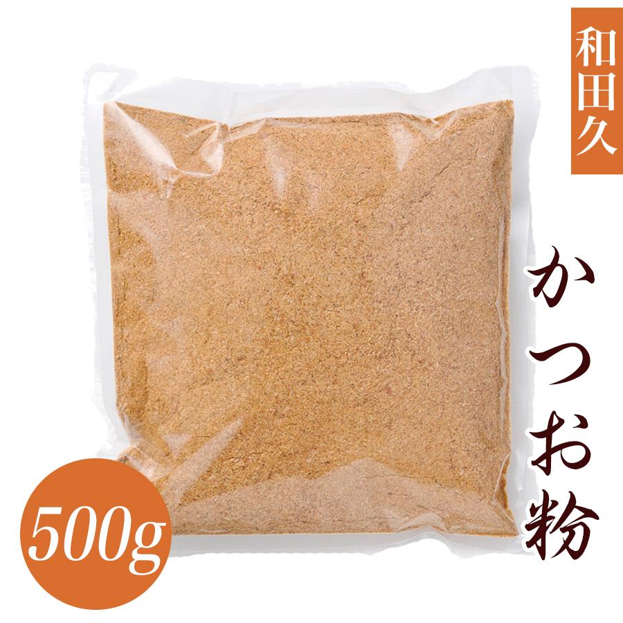 築地 削り節 和田久「かつお粉」(500g)